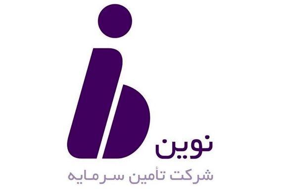 """سهام بزرگترین """" بانک سرمایه گذاری """" کشور در بورس تهران عرضه شد"""